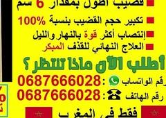 تكبير القضيب في7 أيام  رقم الهاتف : 0687666028